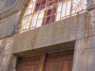 Inscription on the church at Izra
